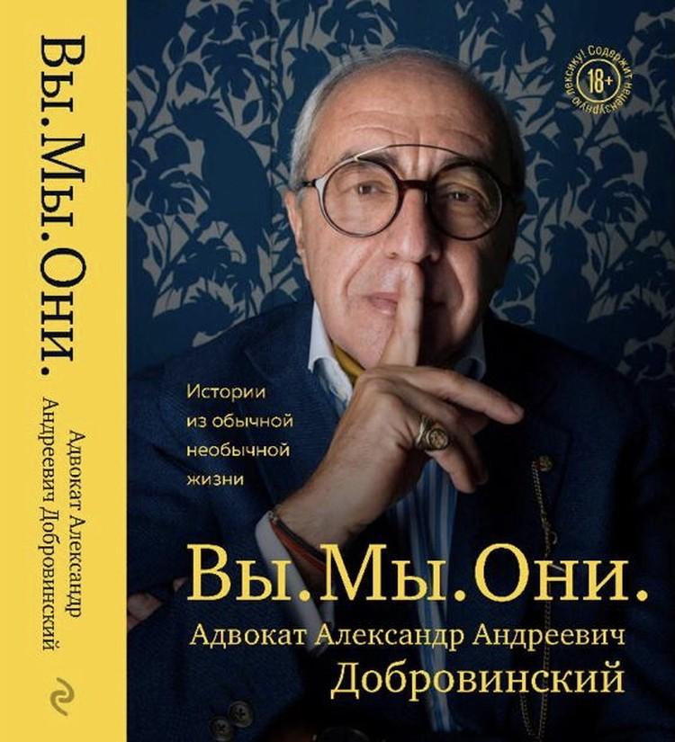 Новая книга звездного защитника выйдет уже в декабре.
