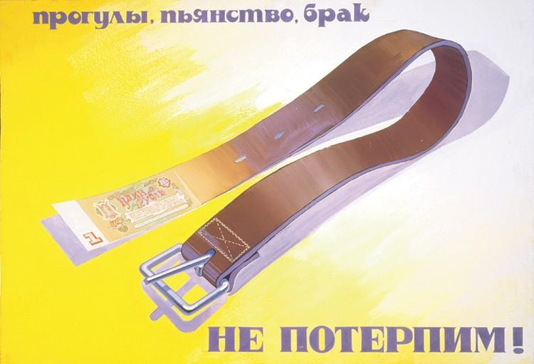 Плакаты помогали советскому человеку ориентироваться: что и где хорошо, а что плохо.