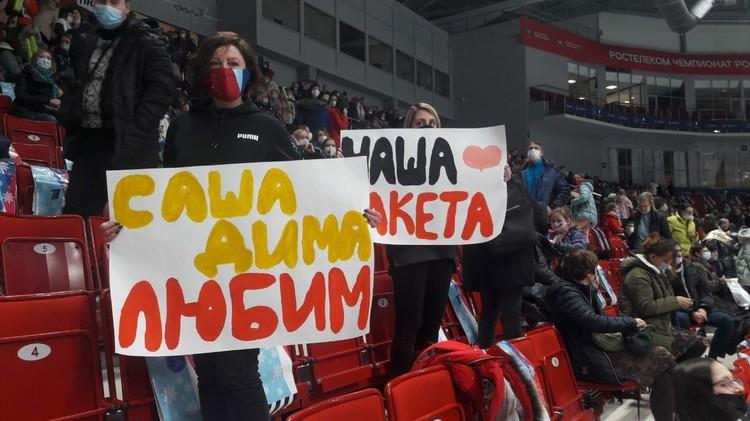 Фаната пришли с плакатами. Фото: Алина Покровская