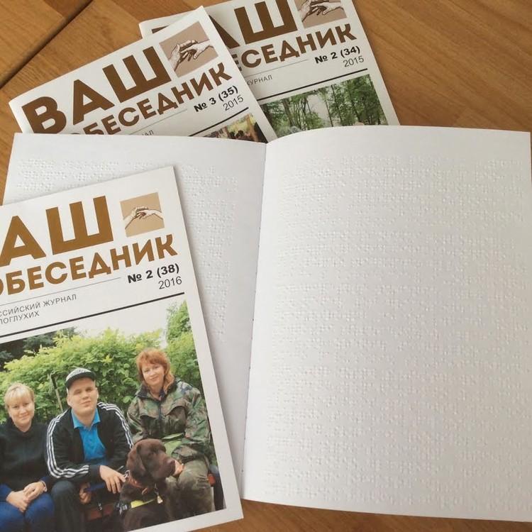 Так выглядят номера журнала Фото: предоставлено фондом «Со-единение».
