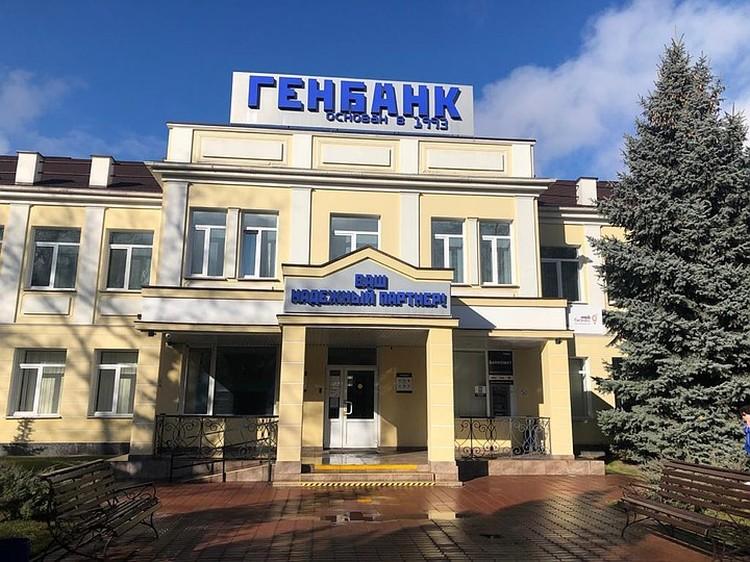 Акционерное общество «ГЕНБАНК»