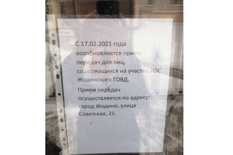 """В Жодино снова начнут брать передачи для заключенных. Фото: Telegram """"Жодино задержанные""""."""