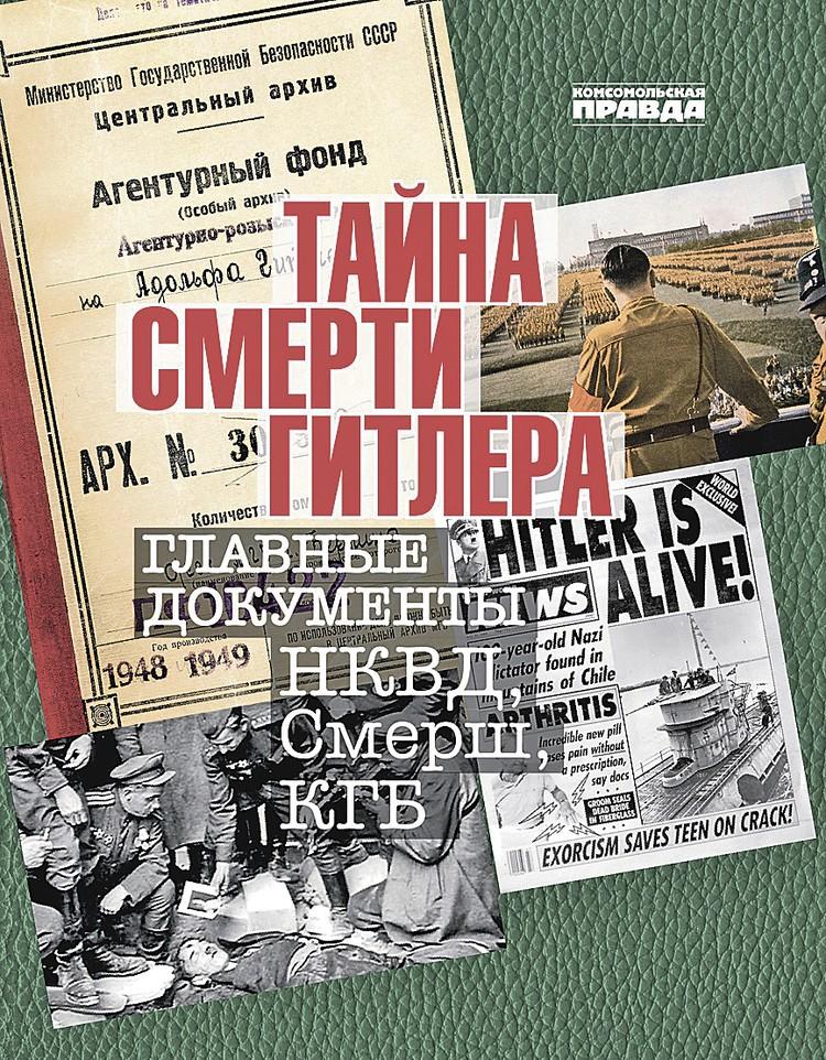 «Тайна смерти Гитлера. Главные документы НКВД, Cмерш, КГБ»