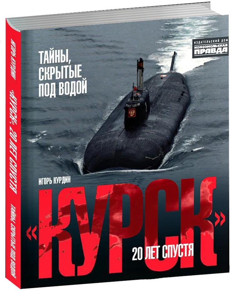 «Курск». 20 лет спустя. Тайны, скрытые под водой» В августе 2000 года каждый в нашей стране следил за спасательной операцией атомной подлодки «Курск». Игорь Курдин пытается разобраться в случившемся