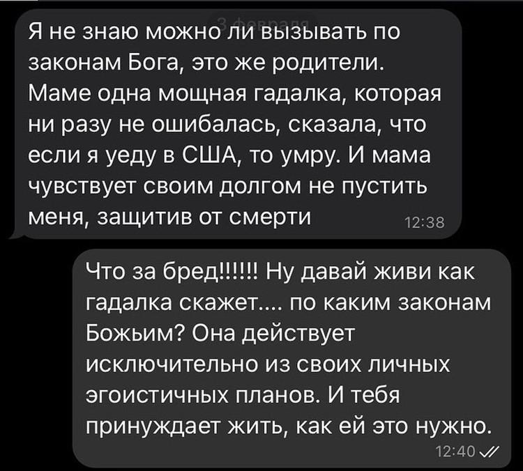 Переписка двух подруг. Фото: предоставлено Анной Кармаковой.