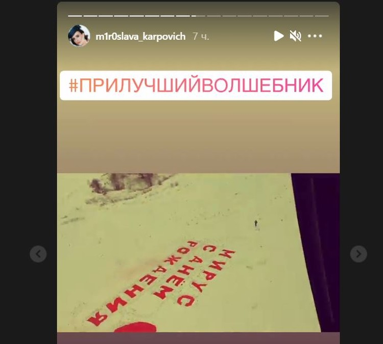 Чтобы ни у кого не оставалось сомнений, кто устроил Мирославе такой сюрприз, она добавила еще один хэштег - #прилучшийволшебник.