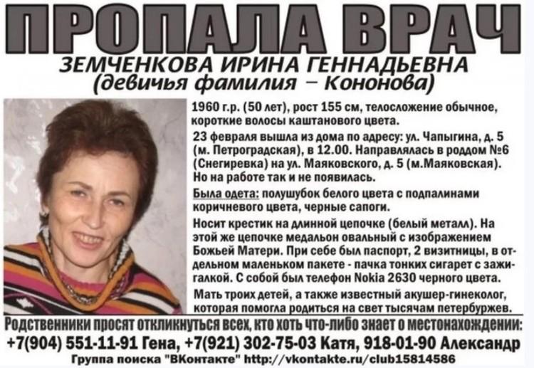 Ирина пропала 23 февраля 2010 года