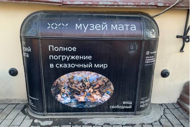 Новости из культурной столицы: открылся музей мата