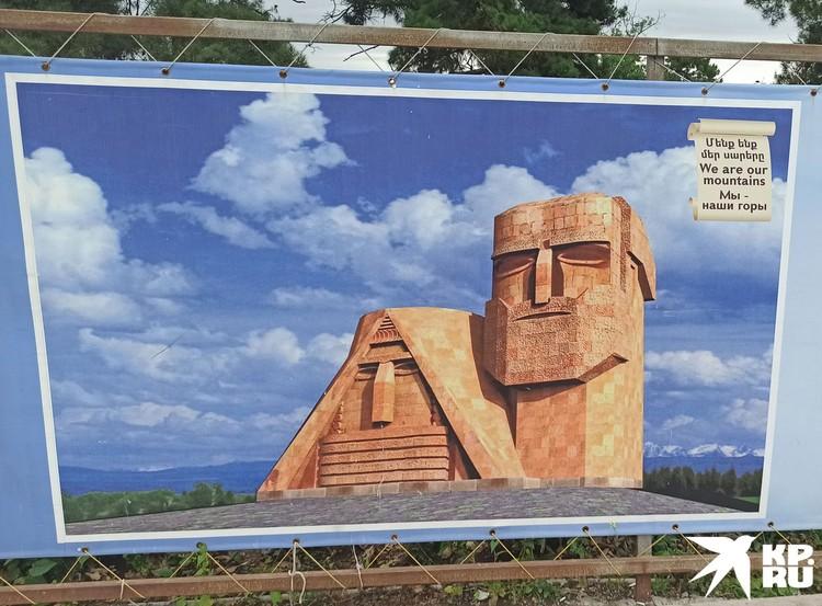 """""""Мы - это наши горы"""". Въезд в Карабах."""