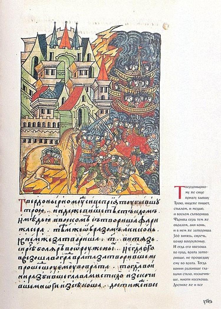 Страница из пятого тома, «Троя».
