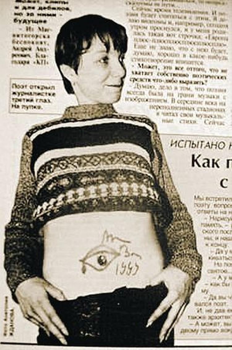 На фото из «КП» конца 90-х: наша журналистка с пирсингом на животе - живая видеома Вознесенского.