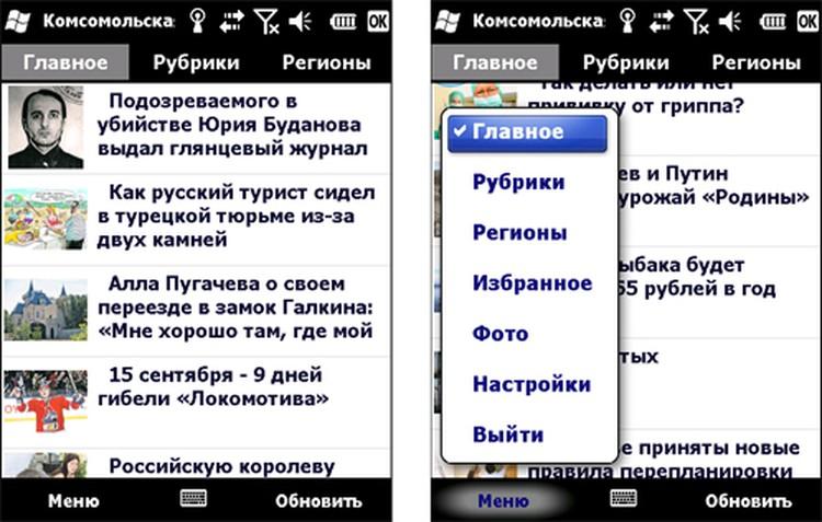 Новости в приложении обновляются в режиме онлайн.