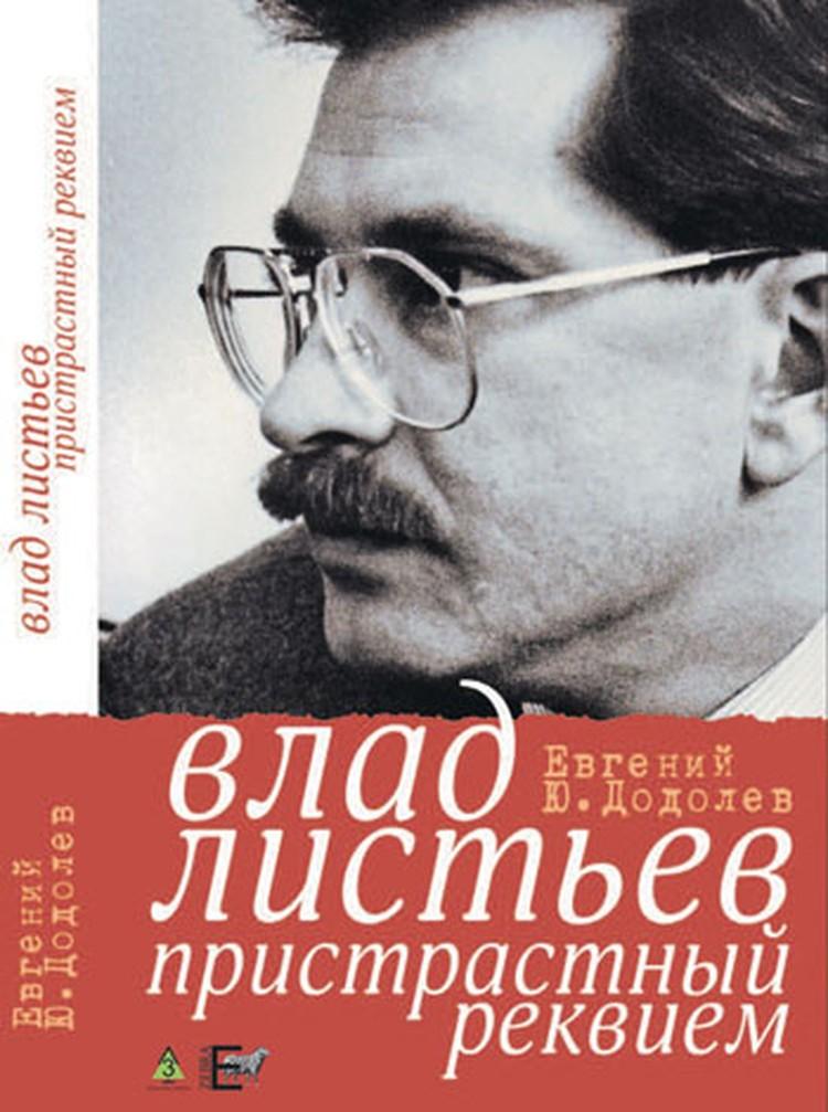 На днях выходит новая книга о Листьеве.
