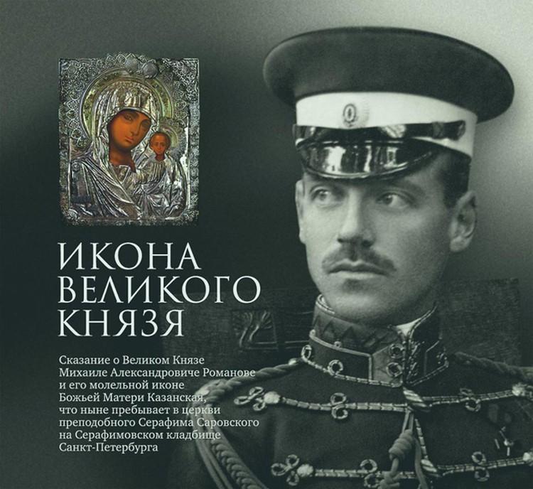 Знаменитая икона хранилась у Великого князя Михаила.