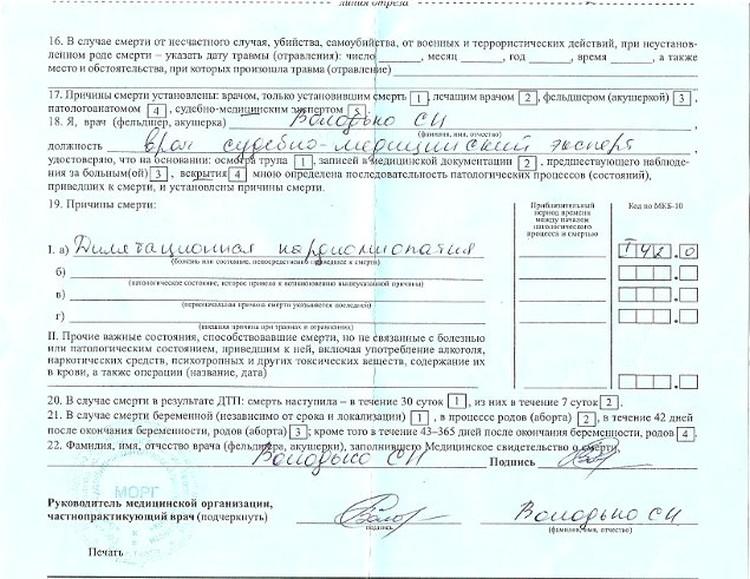 Заключение о смерти Олега Зарубова
