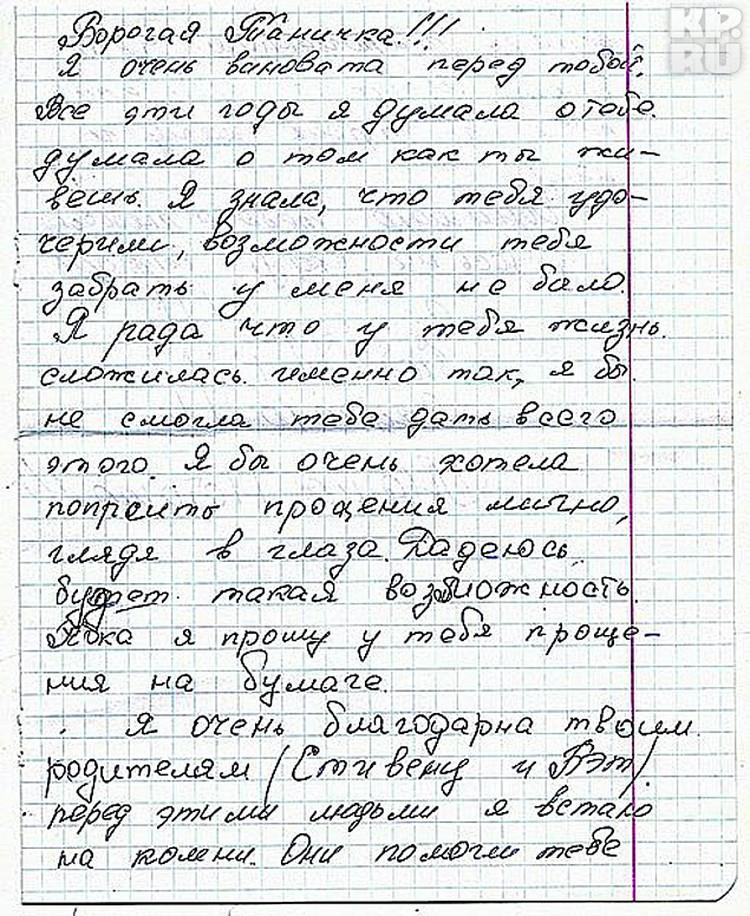 Письмо Натальи