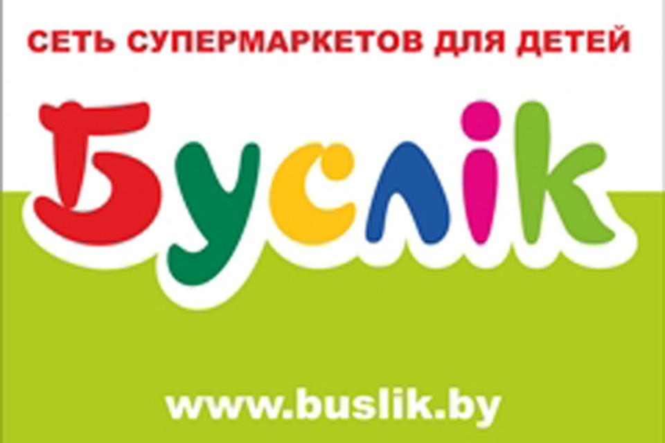буслик интернет магазин детских товаров и игрушек минск