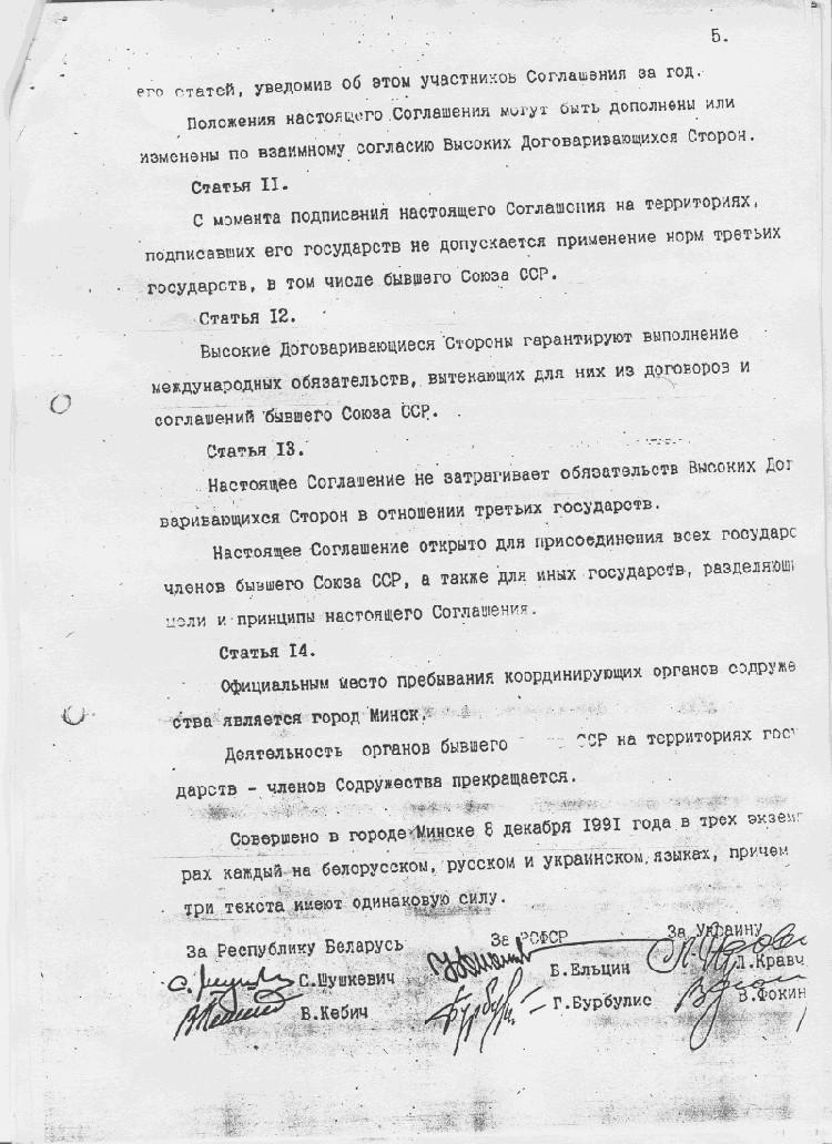Одна из страниц соглашения