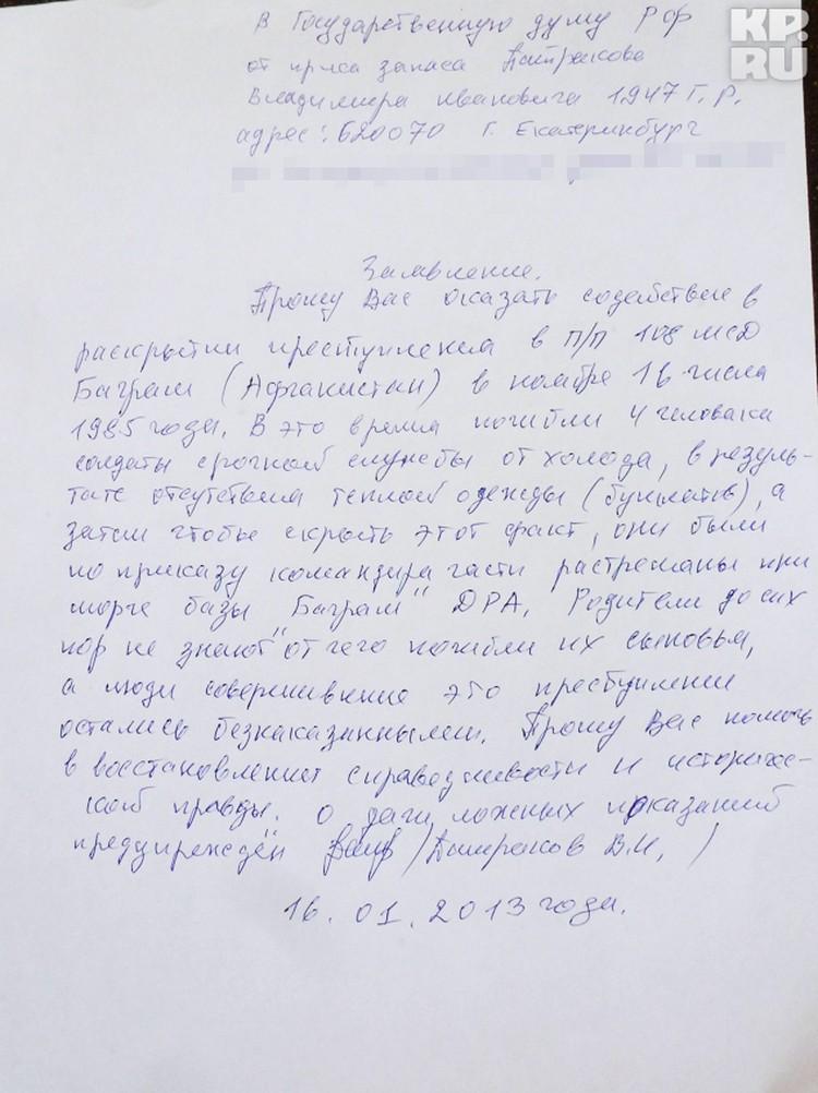 Письмо Владимира Патракова в Государственную думу.