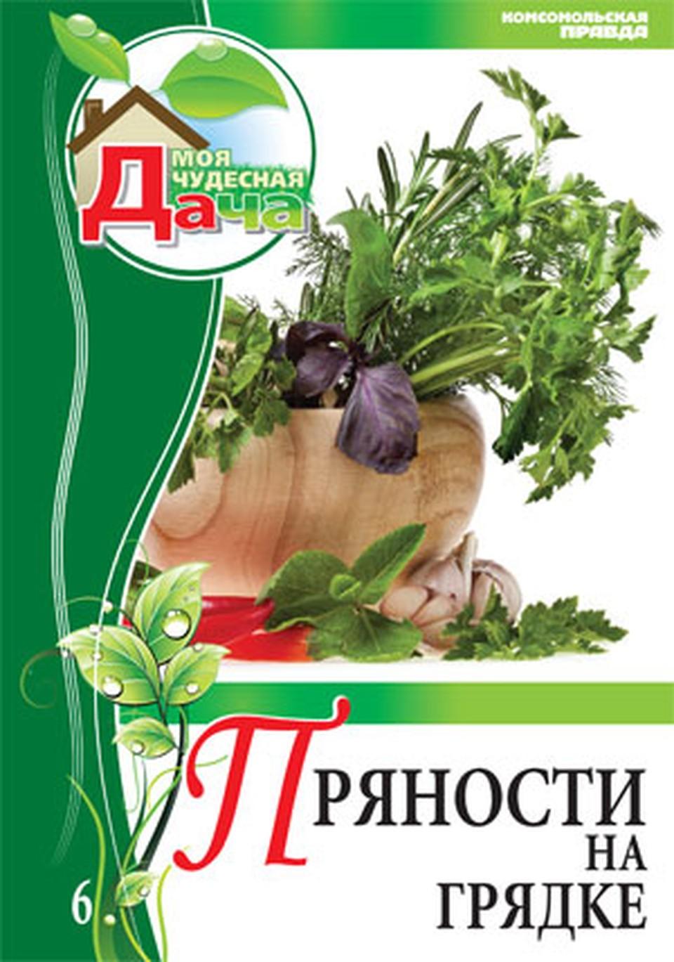 Новая коллекция «Моя чудесная дача». Секреты хорошего урожая!