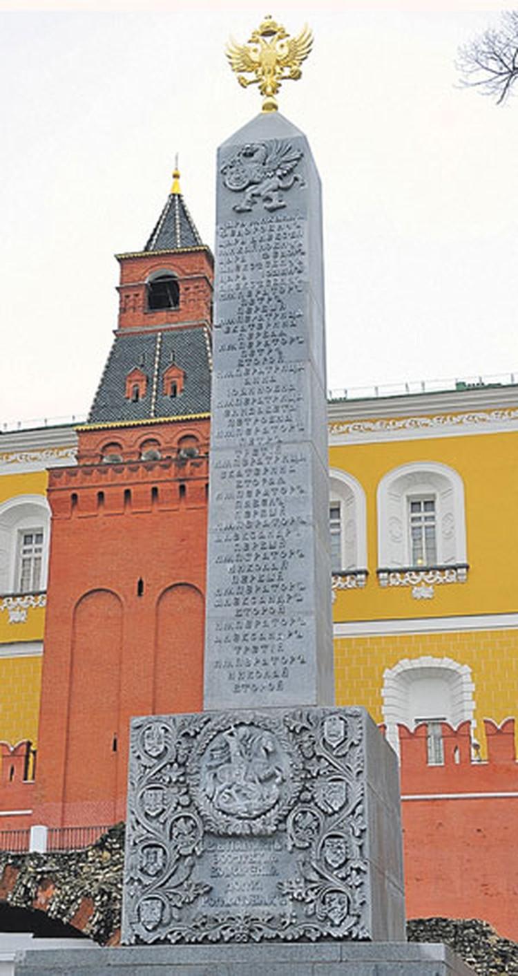 Тот самый памятник, вокруг которого в интернете разразилась буря... Проверено: ошибок нет!