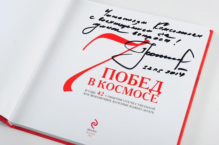 Автограф Алексея Леонова.