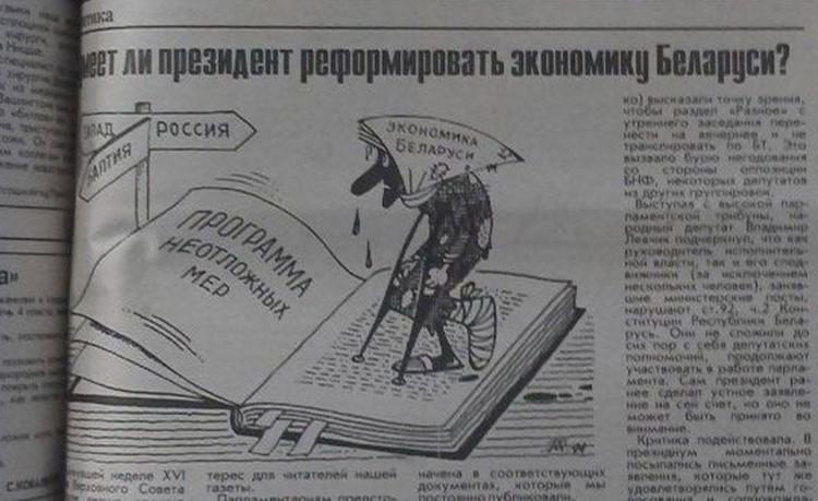 "Газета ""Беларускi час""."