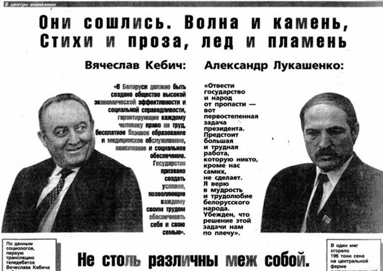 """Газета """"Советская Белоруссия"""""""