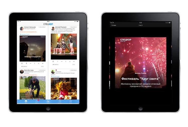 Мобильное приложение «Спецкор» для iPad