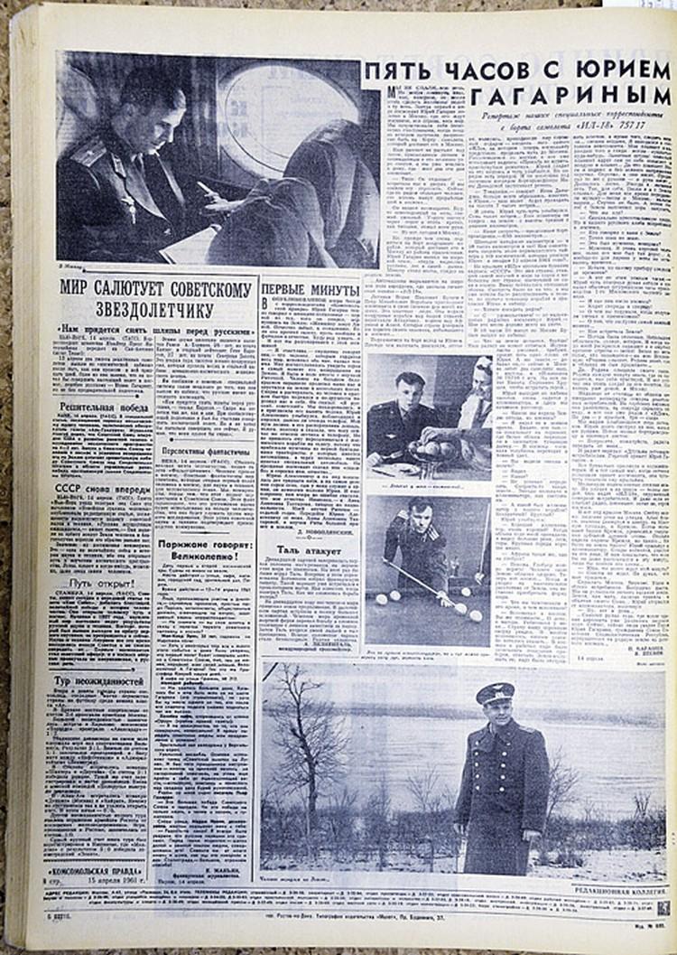 Номер «Комсомолки» за 14 апреля 1961года, страница 4...