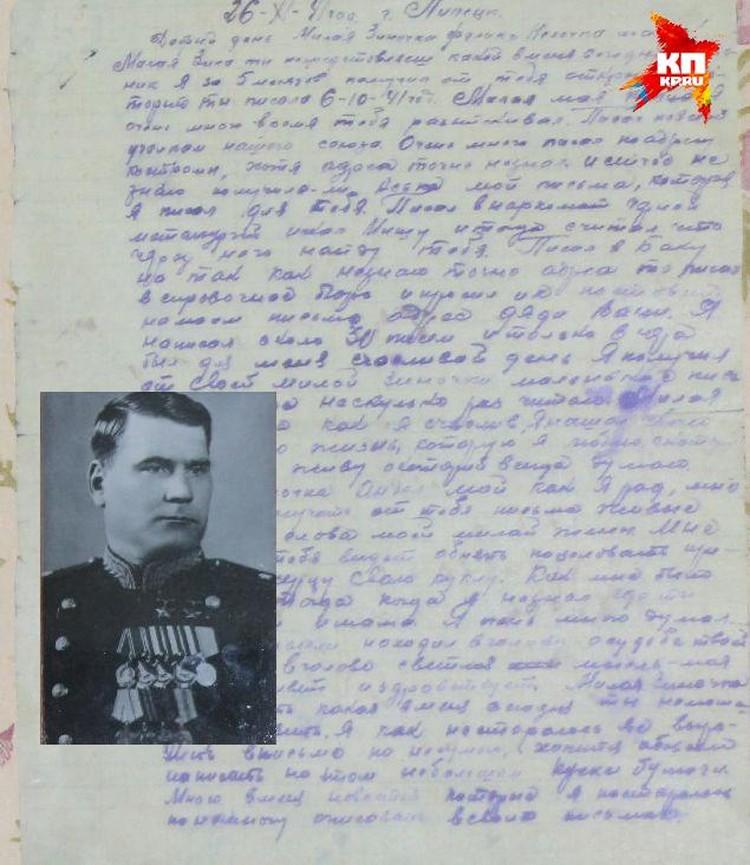 Иван Якубовский вел переписку с женой.