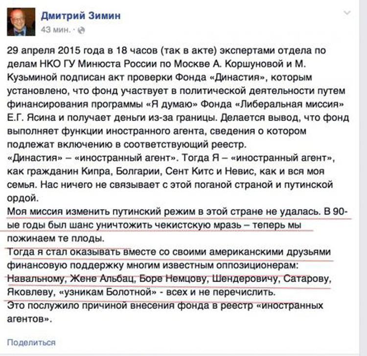 Патриоты указывают, что Зимин на своей странице в «Фейсбуке», узнав о решении Минюста включить «Династию» в перечень «иностранных агентов», совершил политический каминг-аут