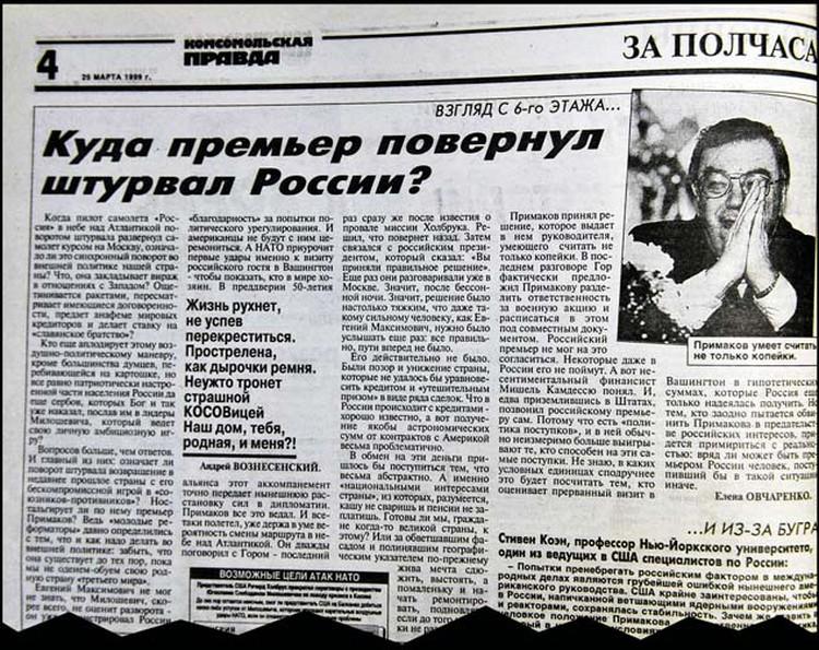 Об историческом повороте Примакова писали все газеты. На фото - выпуск «КП» от 25 марта 1999 года.