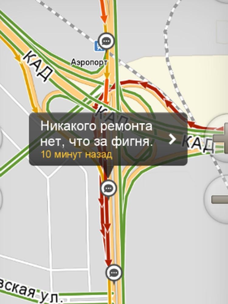 """В """"Яндекс.Навигаторе"""" автомобилисты бурно обсуждают проблему."""
