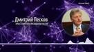 Заявления о военной поддержке «подливают масла в огонь» - Песков о ситуации в НКР