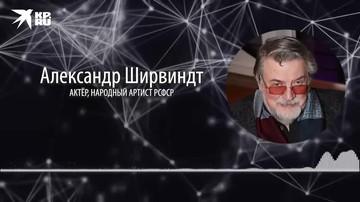 Александр Ширвиндт - о том, как правильно болеть ковидом: «Надо интервьюироваться у Гамова, и все будет нормально»