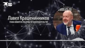 Павел Крашенинников: «Кошек, собак, кроликов и попугаев конфисковывать за долги хозяев больше не будут»