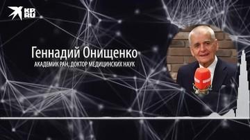 Геннадий Онищенко: Коронавирус никуда не делся Расшибитесь, но привейтесь!