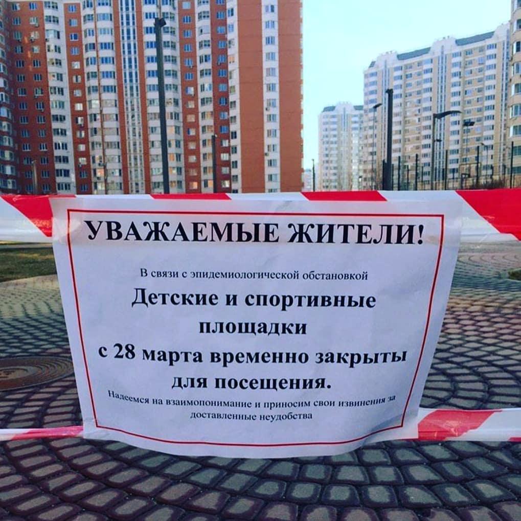 Ну неужели!!! А то народ подумал, что если сады и школы закрыты, значит это хороший повод погулять на детской площадке!
