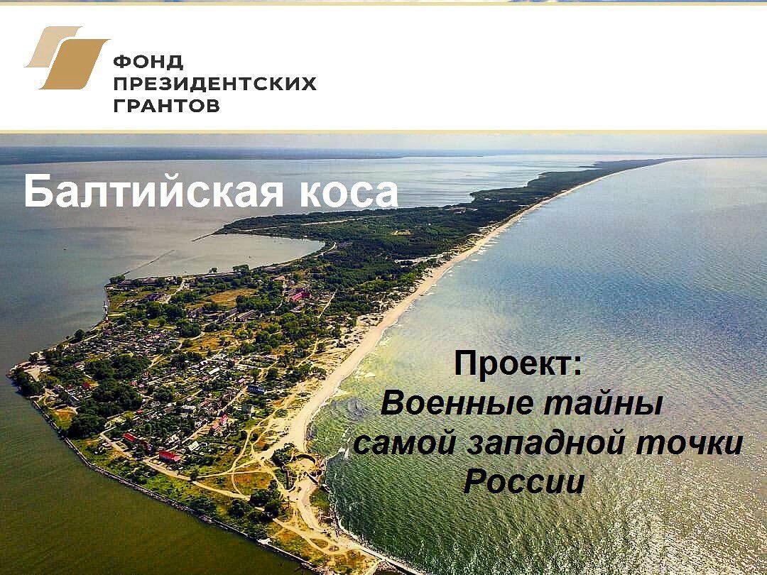 Балтийская коса - самая западная точка России