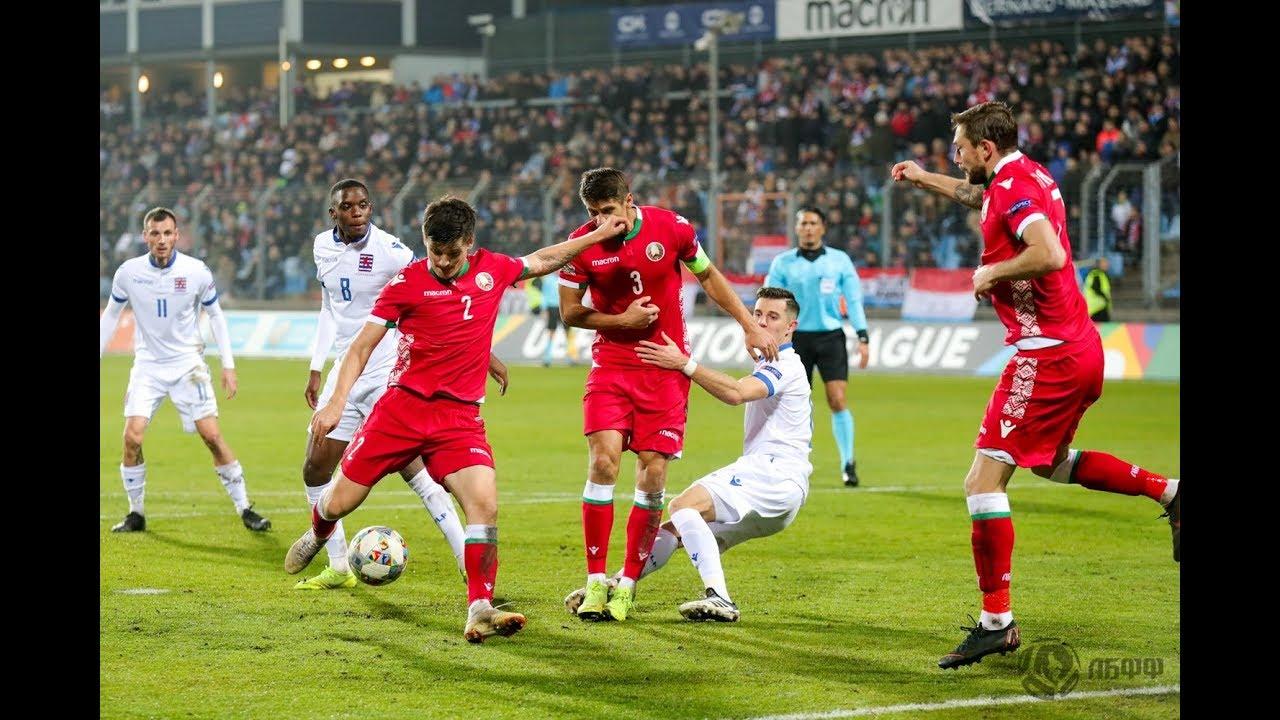 Прогноз на матч Люксембург - Беларусь: количество голов не превысит 2,5